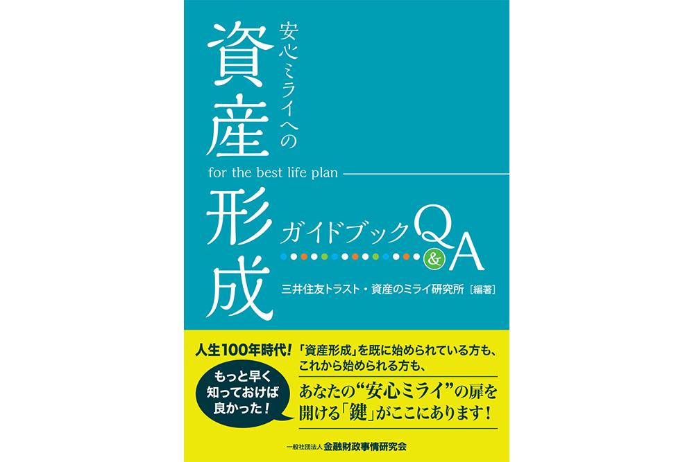 新刊書籍のご案内<br>安心ミライへの「資産形成」ガイドブックQ&A